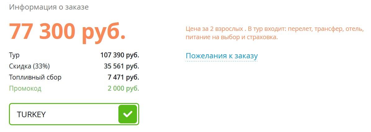 primer-bronirovaniya-tura-v-turciyu-na-sajte-travelata-ru