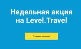 Акция от Level.Travel