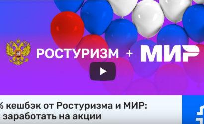 Ответы на вопросы об акции с кешбэком 20% по карте МИР от Ростуризма