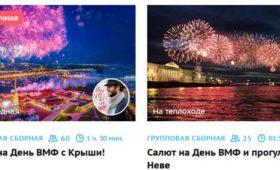 Билеты на день военно-морского флота 25 июля в Санкт-Петербурге
