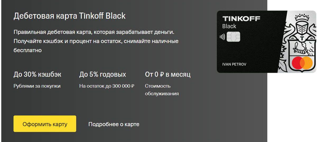 Дебетовая карта Tinkoff Black бесплатно