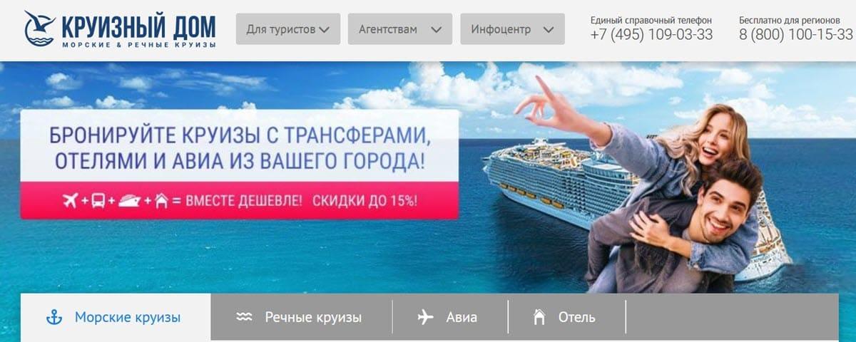 Круизный Дом - морские и речные круизы по всему миру от российского туроператора