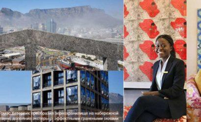 Работа арт-консьержем в необычном отеле The Silo Hotel в Кейптауне