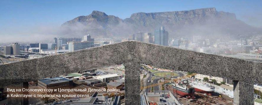 Вид на Кейптаун с террасы отеля